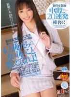 「新任女教師 中出し20連発 椎名りく」のパッケージ画像