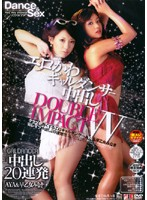 「GAL DANCER 中出し20連発 AYA&早乙女みなき」のパッケージ画像