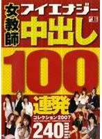 「女教師 中出し100連発コレクション 2007」のパッケージ画像