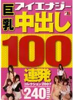 「巨乳 中出し100連発コレクション 2007」のパッケージ画像