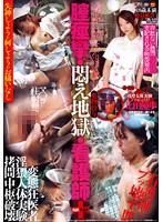 「膣痙攣・悶え地獄・看護師 北田優歩」のパッケージ画像