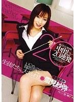 「新任女教師 中出し20連発 雪見紗弥」のパッケージ画像