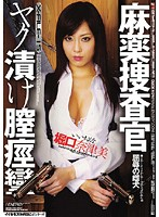 「麻薬捜査官 ヤク漬け膣痙攣 堀口奈津美」のパッケージ画像