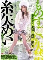 「ものすごい失禁 vol.4 糸矢めい」のパッケージ画像