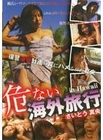 「危ない海外旅行 in HAWAII 復讐凌辱計画の罠にハメられた真央 さいとう真央」のパッケージ画像