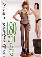 「180cmの熟女 チビ男優にイカされ続けて失神KO」のパッケージ画像