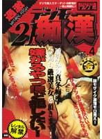 デジモ21人痴漢 4/DMM単品レンタル