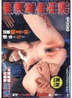 「痴漢革命中派 VOL.6」のパッケージ画像