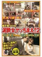 「街で見つけた泥酔女をヤッちまえ!! 2」のパッケージ画像