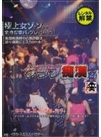 「クラブ痴漢 4」のパッケージ画像