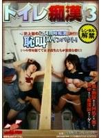 トイレ痴漢 3