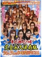素人潮吹き嬢 完全永久保存版 30人51吹き8時間SPECIAL(2枚組)