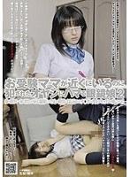 「お受験ママが近くにいるのに犯されたオヤジにハマる眼鏡娘 2」のパッケージ画像