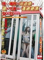 「狭い場所の圧迫感と息もできない連続絶頂が女を狂わせる! 〜電話BOX、トラック荷台、エレベーター、ビルの隙間〜」のパッケージ画像