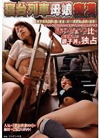 「寝台列車母娘痴○」のパッケージ画像