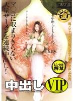 中出し VIP Kay.