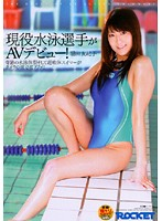 現役水泳選手がAVデビュー! 堀田友紀子