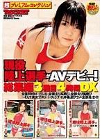 現役陸上選手がAVデビュー!総集編 3種目4時間DX