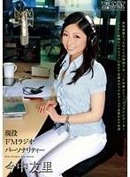 「現役FMラジオパーソナリティー 今中友里」のパッケージ画像