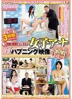 「女子アナHなハプニング映像 2013夏 お宝3時間スペシャル」のパッケージ画像