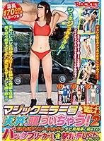 「マジックミラー号の天井に頭がついちゃう!2 高身長アスリート女子がチビ男相手に初めてのバックブリーカーフェラ、逆駅弁FUCKチャレンジ」のパッケージ画像