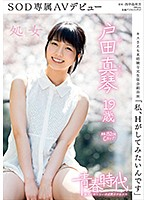 「私、Hがしてみたいんです」 戸田真琴 19歳 処女 ...