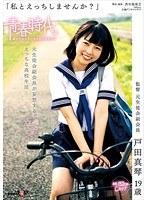 「私とえっちしませんか?」 戸田真琴 19歳 元生徒...