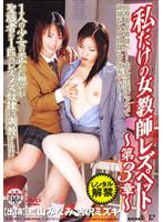 私だけの女教師レズペット 〜第3章〜