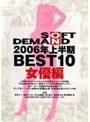 SOFT ON DEMAND 2006年上半期BEST10 女優編