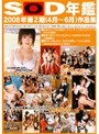 SOD年鑑 2008年第2期(4月〜6月)作品集