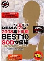 「2008年上半期BEST10 SOD女優編」のパッケージ画像