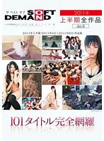 ザ ベスト オブ SOFT ON DEMAND 2011年上半期全作品 101タイトル完全網羅 disc-B
