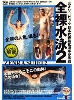 全裸水泳 2