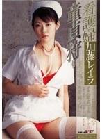 「看護婦童貞狩り 加藤レイラ」のパッケージ画像