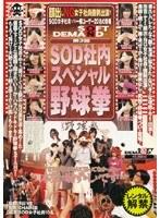 第3回 SOD社内スペシャル野球拳