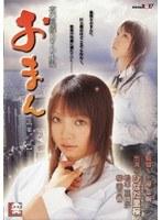 「夜の連続DVD小説 おまん [第二話]」のパッケージ画像