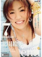 「7 situation 北川絵美」のパッケージ画像