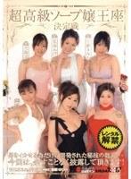 「超高級ソープ嬢王座決定戦」のパッケージ画像