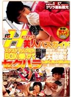 Hcup美人バスガイドをスケスケマジックミラーBOXに乗っけて渋谷1○9前