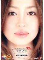 「THE FIRST KISS 安奈とも」のパッケージ画像