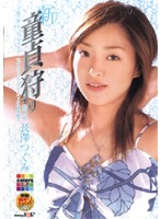 「新・童貞狩り 第10章 長澤つぐみ」のパッケージ画像
