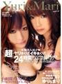 ゆり&まり(Yuri&Mari)の無料サンプル動画/画像3