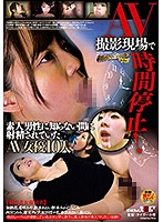 「AV撮影現場で時間停止!素人男性に知らない間に射精されていたAV女優10人」のパッケージ画像