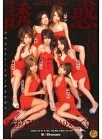 「誘惑 最強の7人の女王が攻めてくる!!」のパッケージ画像