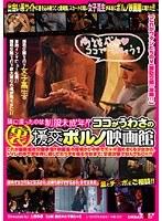 ココがうわさの(裏)援交ポルノ映画館