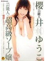 「芸能人 櫻井ゆうこ×超高級ソープ嬢」のパッケージ画像