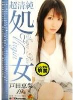 「超清純処女 戸田恵梨19歳」のパッケージ画像