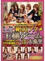 SOD女子社員 Vol.2 (8本セット)