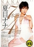 「7本番4時間DX VOL.2 夏目ナナ」のパッケージ画像