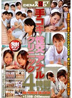 「手コキ・性交・アナルクリニック 4時間DX」のパッケージ画像